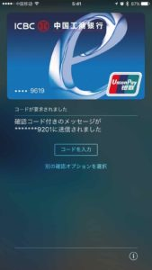 Apple Pay-CN2