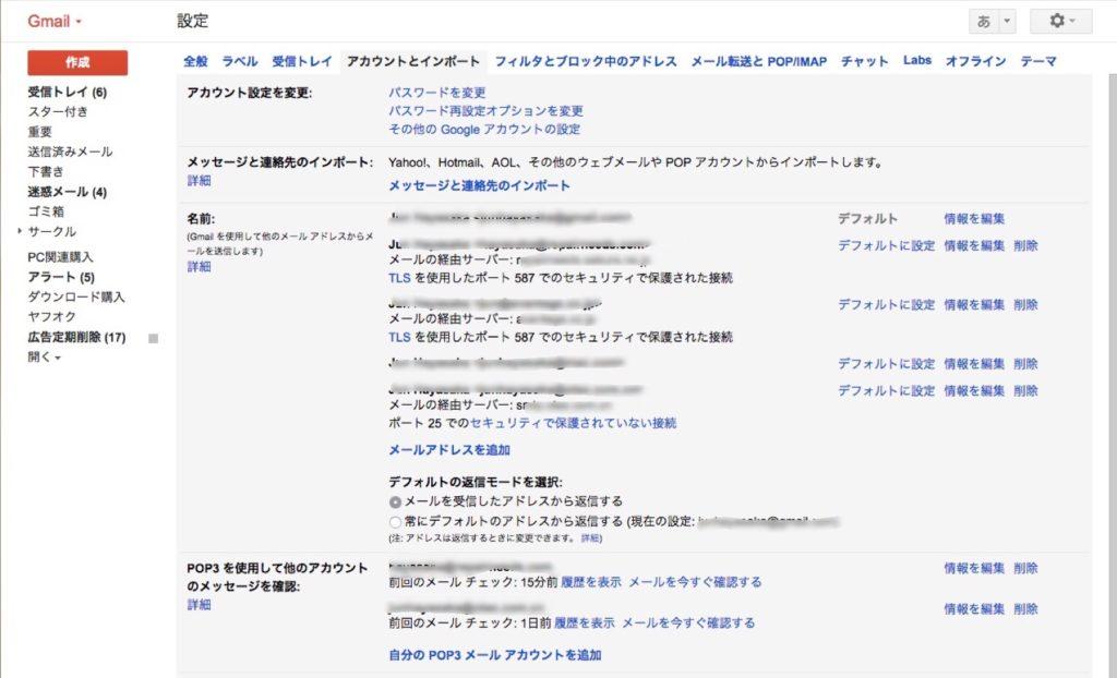 Gmail説明6