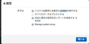 Lantern2.2.4-プロキシ