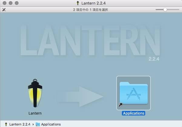Lantern2.2.4