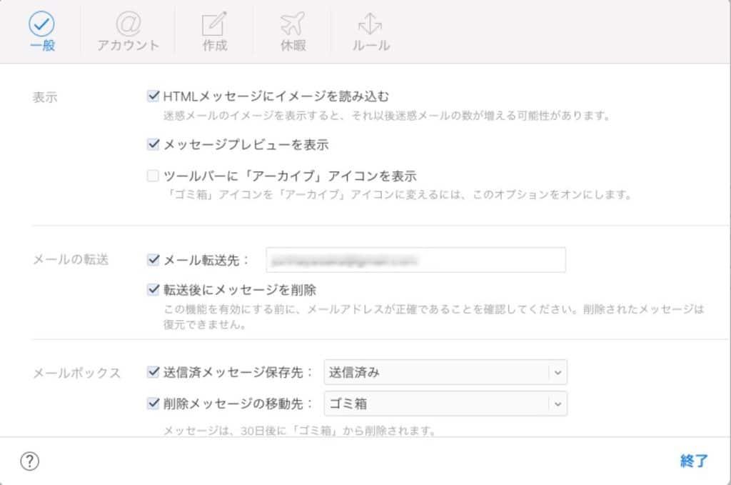Gmail説明3