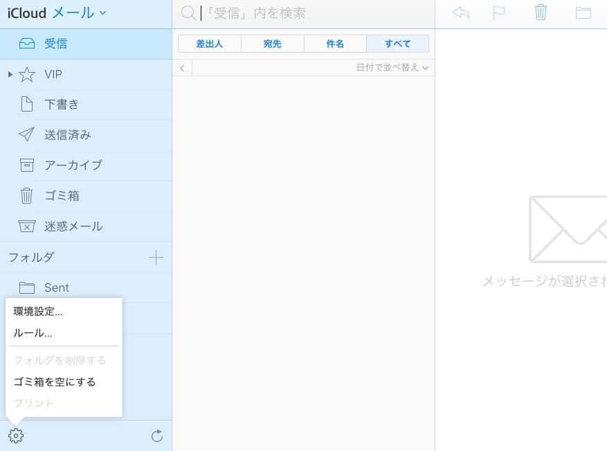 Gmail説明2