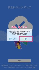 iOS Google Photo