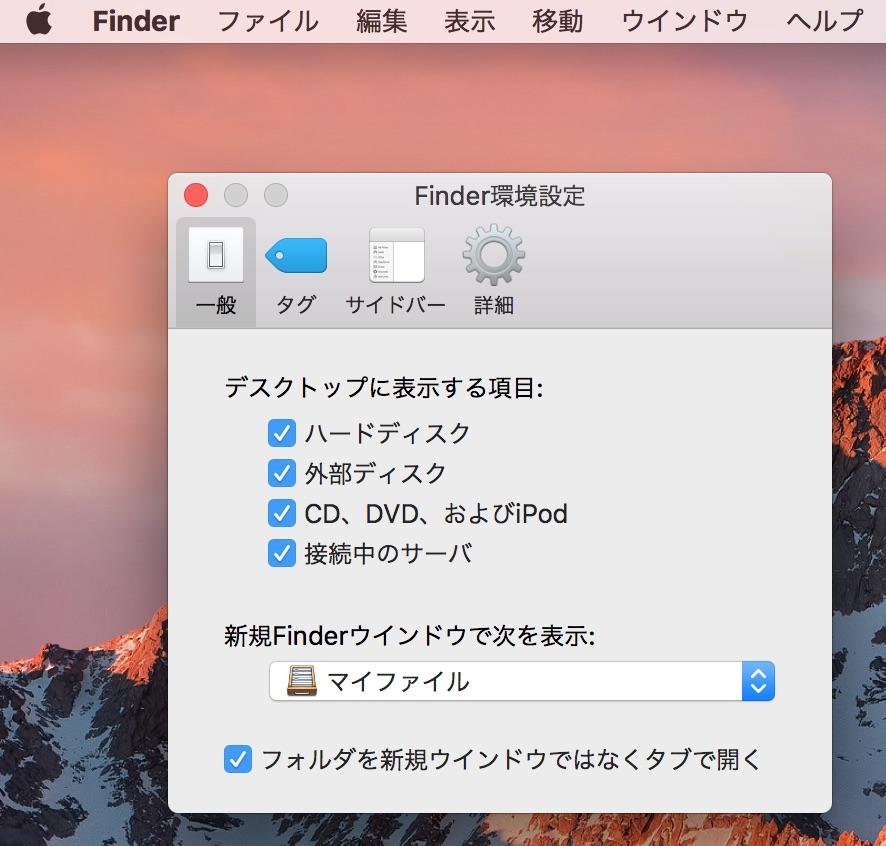 macOSでアイコン表示