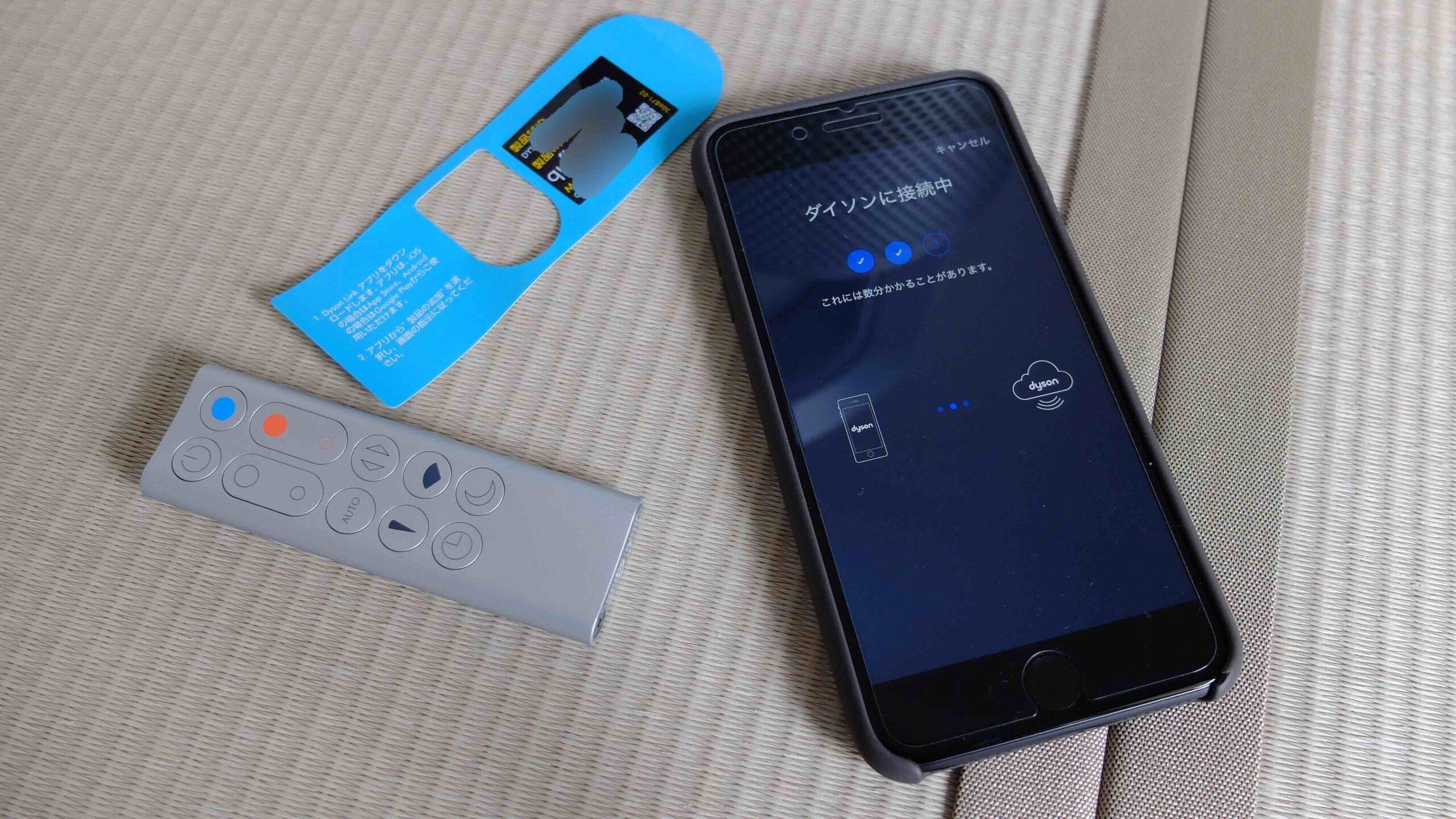 iPhoneと繋ぐ