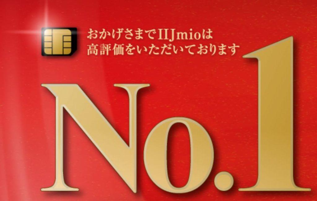IIJ mio No.1
