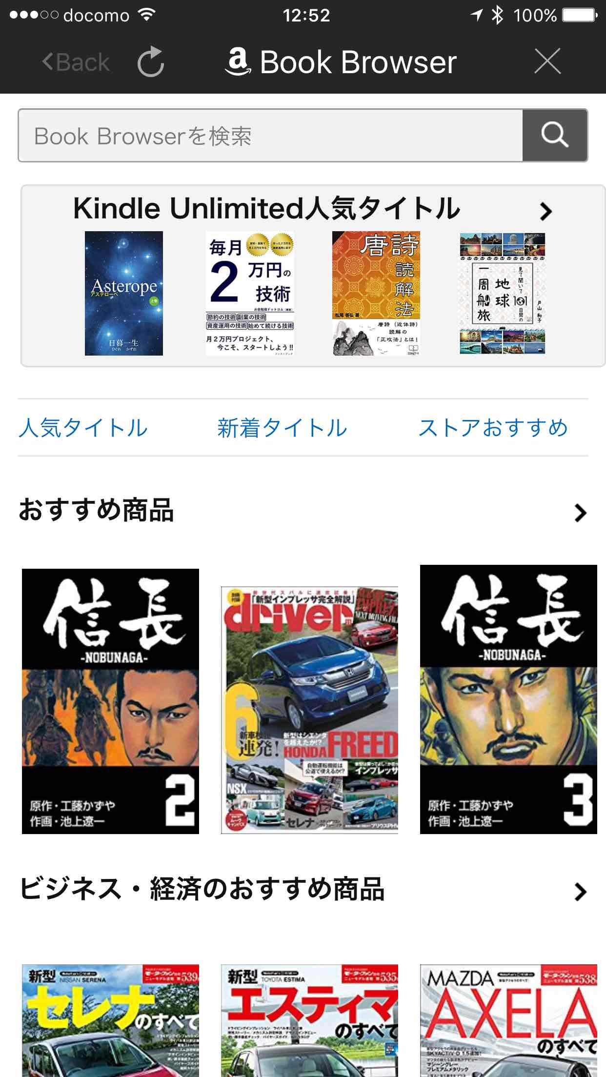 kindle unlimited  保存