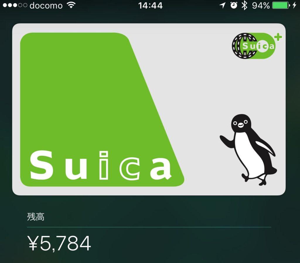 ようやく使えるSuica