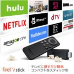Fire TV Stickが25%OFF!12/12まで