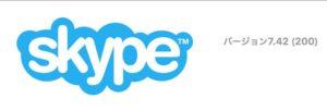 skype 7.42
