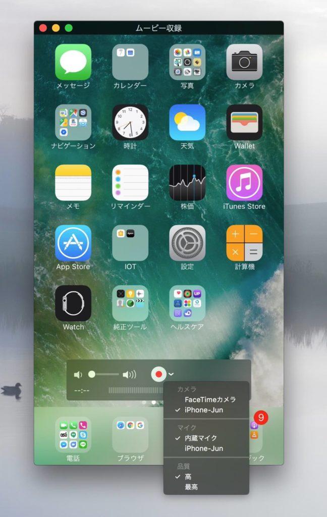 iPhone画面操作を録画