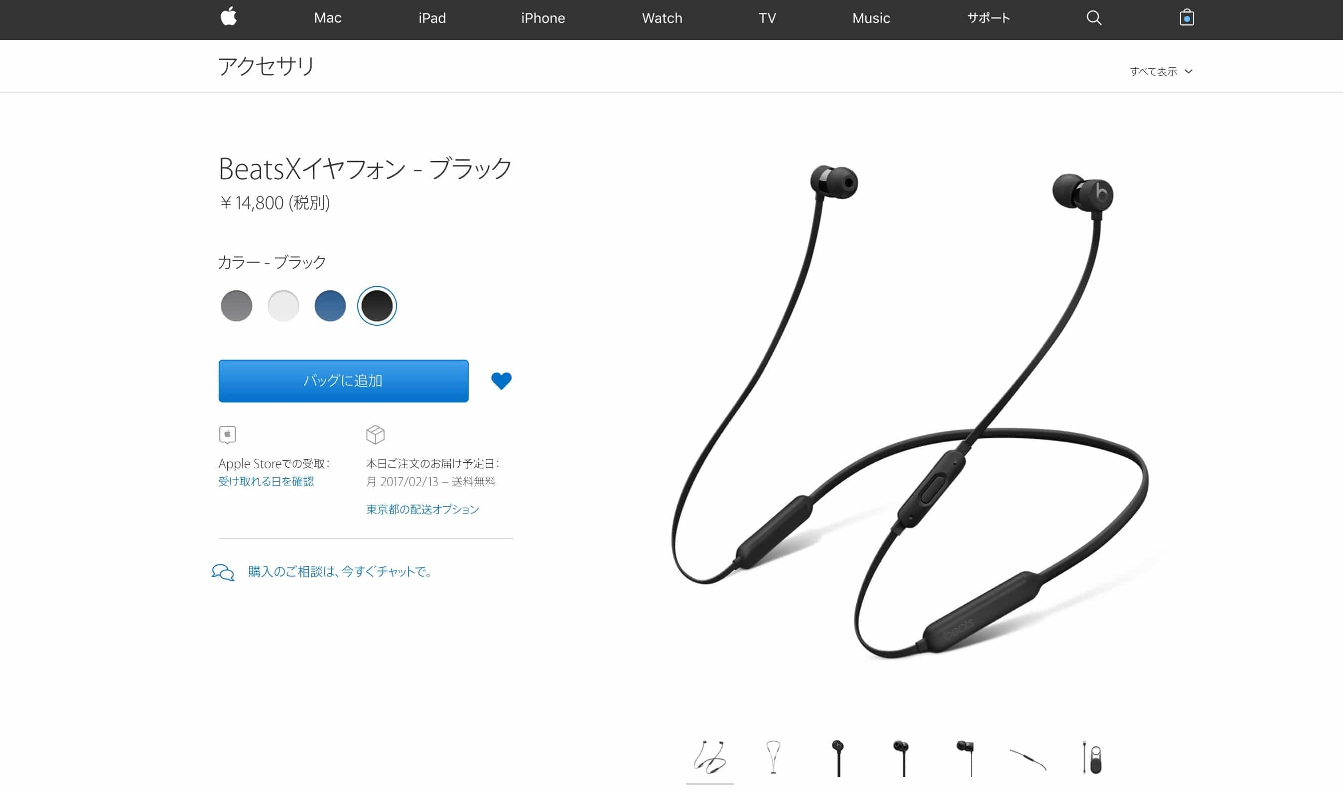 Beatsx Apple Store