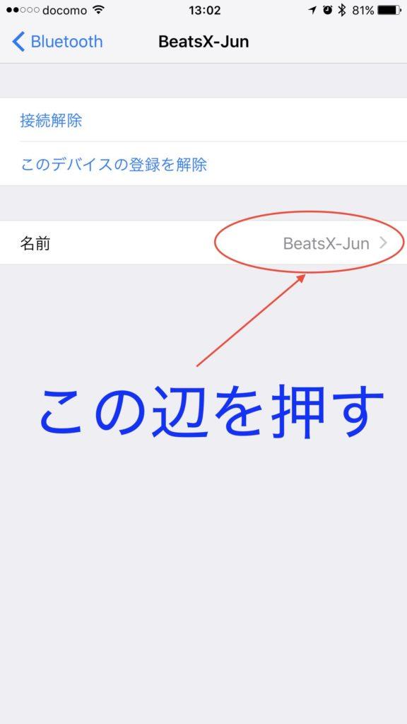 BeatsX 名前変更
