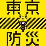 今日からはじめるiPhone地震防災