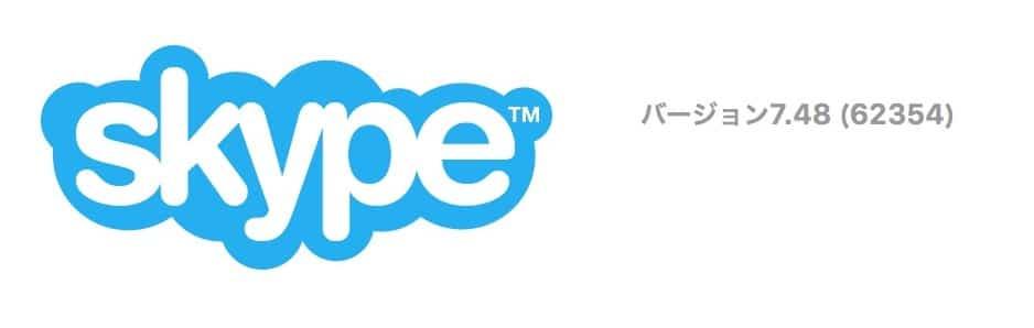Skype 7.48