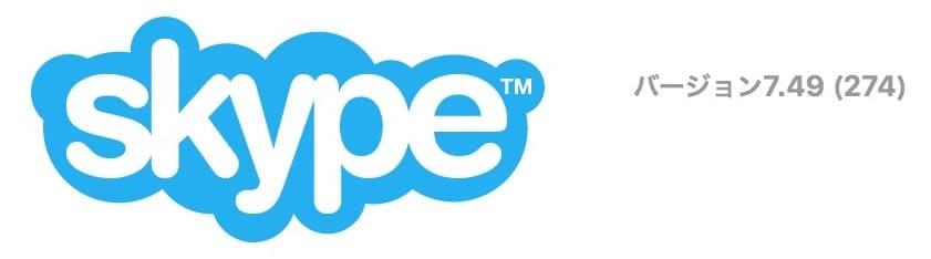 Skype 7.49