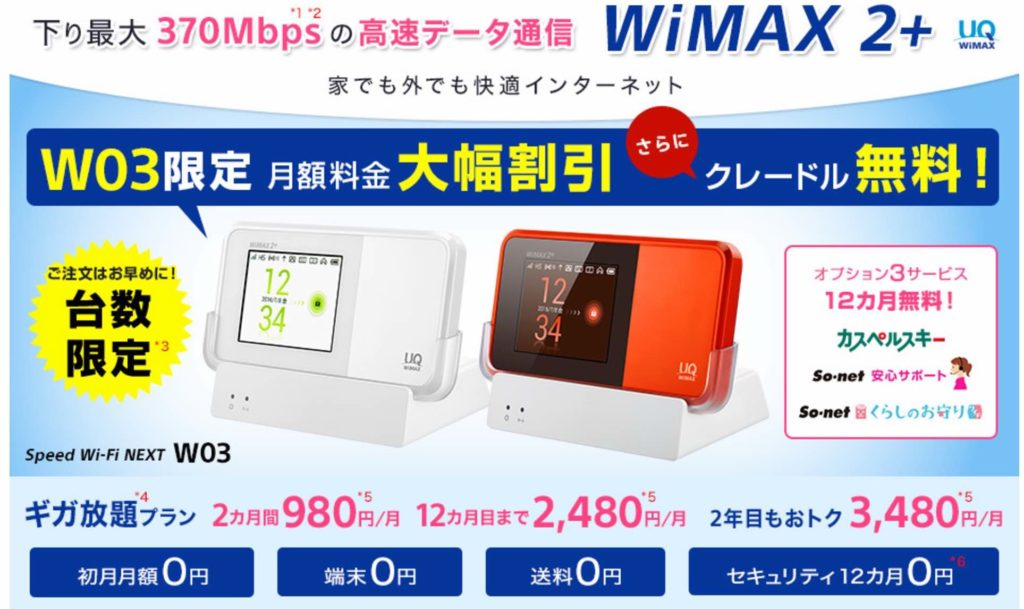 WiMAX So-net