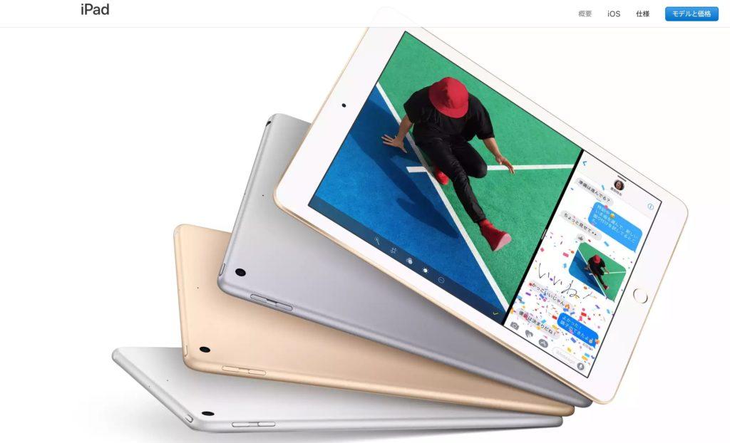 9.7inc-iPad