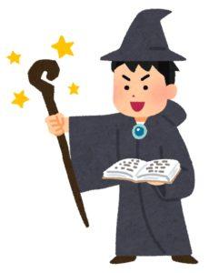 魔法の様に