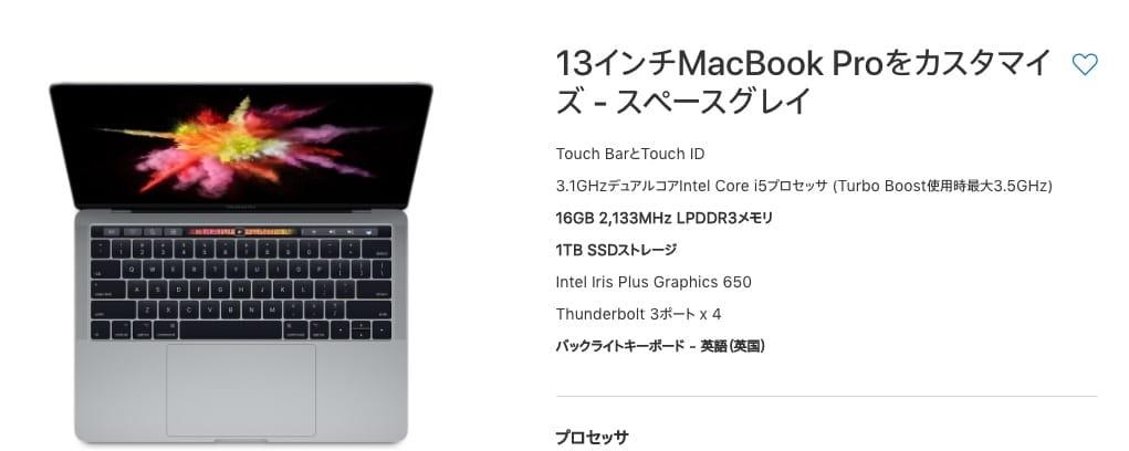 MacBookPro 2017