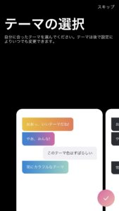 Skype for iPhone テーマ選択