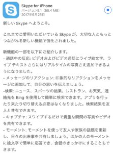 Skype for iPhone Ver. 8.1 リリースノート