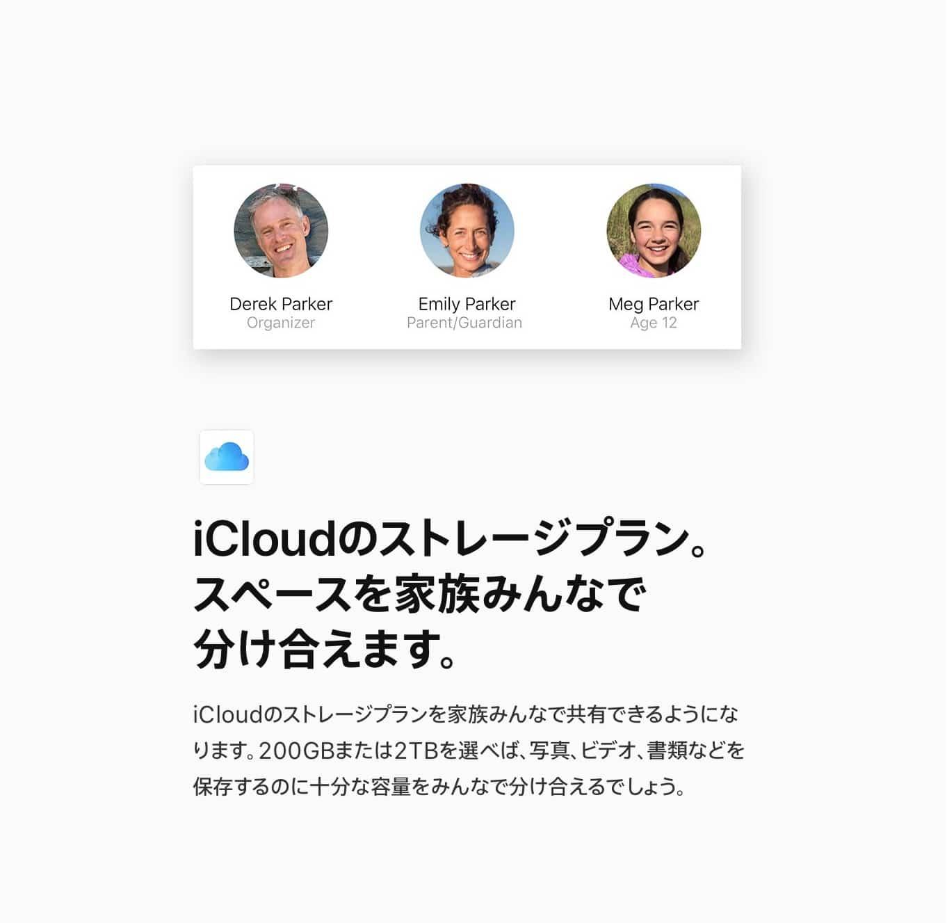 iOS11 iCloudストレージ共有