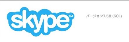 Skype Mac Ver. 758