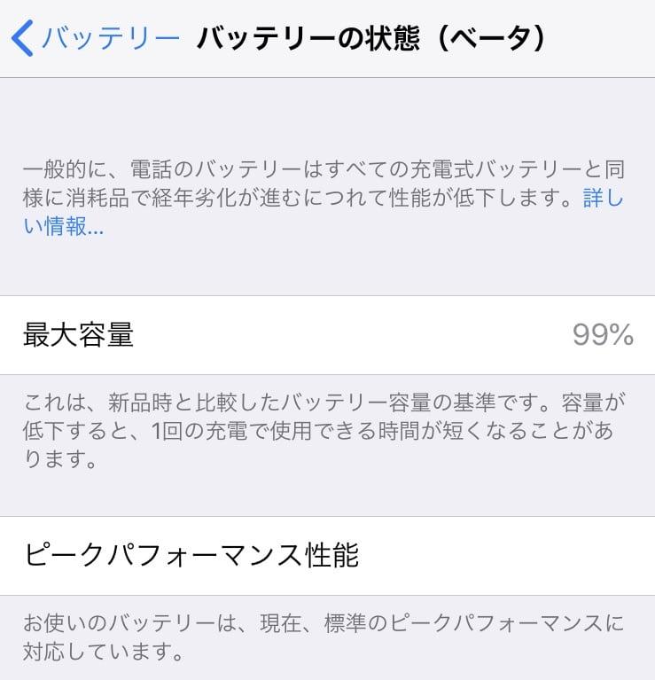 iOS11.3 バッテリー状態