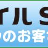 JR東日本:モバイルSuica