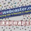 WWDC 2017 Keynote in Japanese | macwebcaster.com